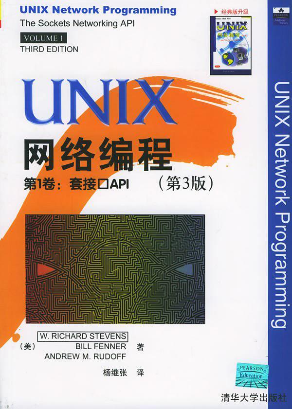 UNIX网络编程-第1卷套接口API(第…