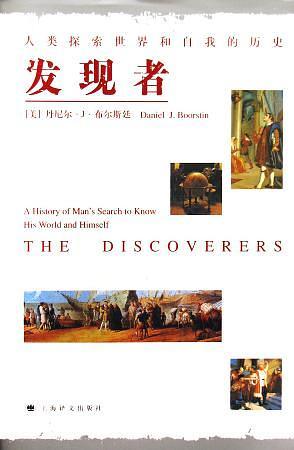 发现者-人类探索世界和自我的历史…
