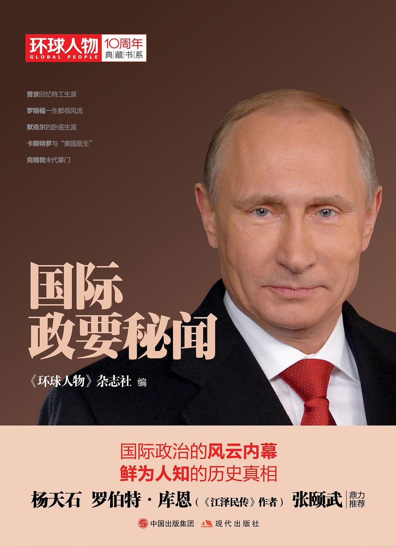 国际政要秘闻(《环球人物》10周年典藏书…